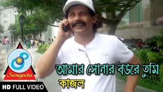 Kajol - Amar Sonar Bou Re Tumi   Album Lal Jilapi   Bangla New Song   Sangeeta