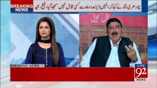 Sheikh Rasheed opinion on Chaudhry Nisar's press conference - 27 July 2017 - 92NewsHDPlus
