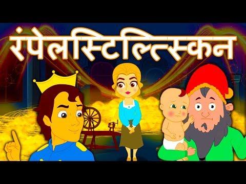 Xxx Mp4 Rumpelstiltskin Pariyon Ki Kahani परियों की कहानी Hindi Kahaniya Fairy Tales In Hindi 3gp Sex