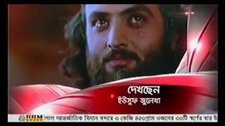 Irani Serial Yussuf and Zulaikha 2016 Bangla Dubbing SATV Bangladesh 25 december, 2016 (