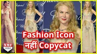 COPYCAT: Hollywood Actress की Dress को Copy कर रही हैं Sonam Kapoor