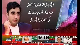 Imran Khan has zero chance of becoming the next PM: Bilawal Bhutto