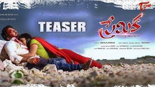 Premika Movie Teaser    Tanish    Sruthi Yugai