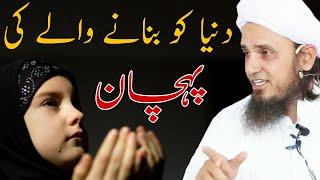 Dunya Ko Banane Wale Ki Pahchan | Mufti Tariq Masood Sahab | Islamic Views |