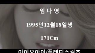 매력 끝판왕 아이오아이 임나영  / IOI - IM NAYOUNG CUT #3