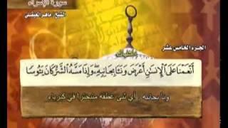 القرآن الكريم الجزء الخامس عشر الشيخ ماهر المعيقلي Holy Quran Part 15 Sheikh Al Muaiqly