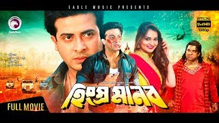 Hingsro Manob | New Bangla Movie 2017 | Shakib Khan | Nira | Misha Sawdagor | 2017 Blockbuster Hit