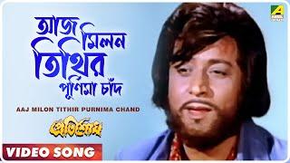 Aaj Milon Tithir Purnima Chand । Pratisodh | Bengali Movie Video Song | Uttam Kumar | Kishore Kumar