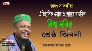 নবী ও সাহাবী | Hafez Mowlana Oli Ullah Asheki | Bangla Waz | ICB Digital | 2017