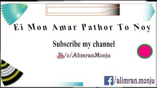 Ei Mon Amar Pathor To Noy [Bangla Karaoke with lyrics]