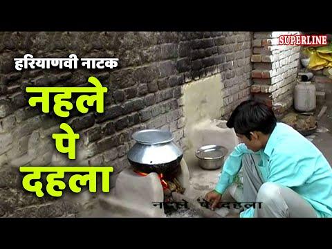 haryanvi comedy natak nahle pe dehla by shiv kumar rangeela