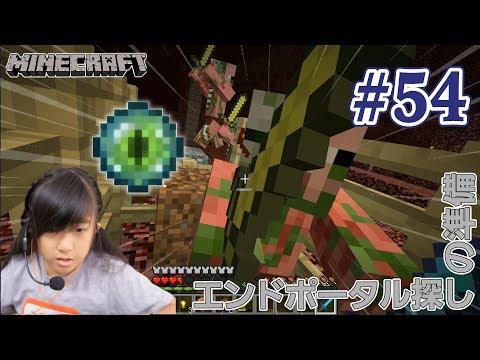 Xxx Mp4 54【エンドポータル探しに行くぞ〜!】かんなマインクラフト(Minecraft) Playing Video 3gp Sex
