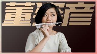 【人气学员】董姿彦《中国新歌声2》音乐合辑完整版 SING!CHINA S2 [浙江卫视官方HD]