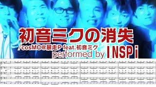 【ミクより速くやってみた】アカペラ・初音ミクの消失〜Hatsune Miku cover〜 INSPi 【譜面付き】