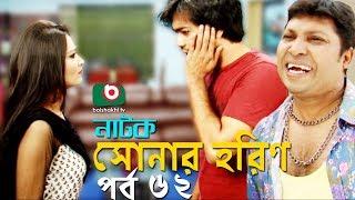Bangla Comedy Natok | Sonar Horin | Ep - 62 | Shamol Mawla, Prosun Azad | বাংলা কমেডি নাটক