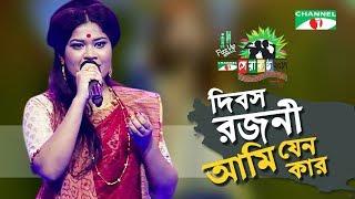 Dibosho Rojoni Ami Jeno Kar | Trisha | Shera Kontho 2017 | SMS Round | Season 06 | Channel i TV