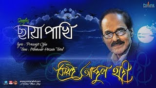 Chaya Pakhi By Syed Abdul Hadi || Protune || Syed Abdul Hadi Best Song