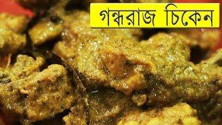 গন্ধরাজ চিকেন    Famous Gondhoraj Chicken Recipe    Bengali   