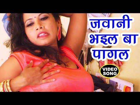Xxx Mp4 BHOJPURI NEW VIDEO SONG जवानी भइल बा पागल Purushottam Priyadarshi Bhojpuri Sad Songs 3gp Sex