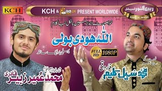 Umair Zubair Qadri & Sohail Faroqui 2017 New Album ||  Both Superb Naat Khuwan Togather