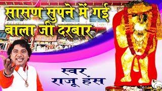 Hit Mehandipur Bala Ji Bhajan ! सासण सुपने में गई बाला जी दरबार ! Raju Hans ! 2017 Bhajan