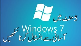 Download How to Install windows 7 from usb Step by Step in Urdu / Hindi 3Gp Mp4