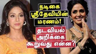 Forensic Report Says Sridevi Died Of Heart Attack In Dubai | Marriage Function