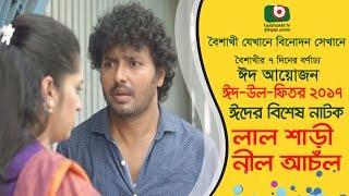 Eid Special Bangla Natok | Lal Shari Nil Achol | Shamol Mawla, Sabbir Ahmed | Eid Natok 2017