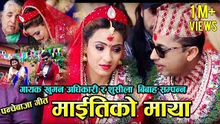 Superhit Panche baja Song Maitiko Maya माइतीको माया Sushila Gautam & Khuman Adhikari Ft. Reen thapa