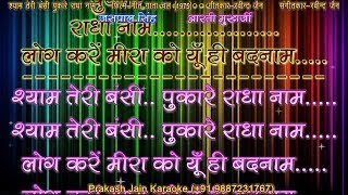 Shyam Teri Bansi Pukare Radha Naam (Clean) Demo Karaoke Stanza-2 हिंदी Lyrics By Prakash Jain