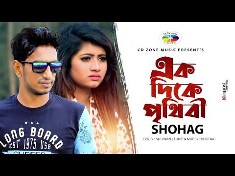 Xxx Mp4 Ek Dike Prithibi এক দিকে পৃথিবী Shohag Mahi Official Music Video New Song 2018 3gp Sex