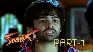 Kandireega Full Movie Part 1 || Ram, Hansika Motwani, Aksha Pardasany