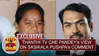 Thanthi TV CNE Pandey's View on Sasikala Pushpa's Comments on AIADMK | Thanthi TV