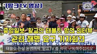 [땅크TV 영상] 중앙일보 '황교안 태블릿 망언 인터뷰' 관련 해명 요구 기자회견