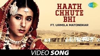 Haath Chhute Bhi Ft Urmila Matondkar  Jagjit Singh  Pinjar Movie