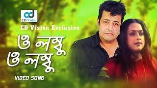 O Lombu O Lombu | HD Movie Song | Omor Sanny & Shahnaz | CD Vision