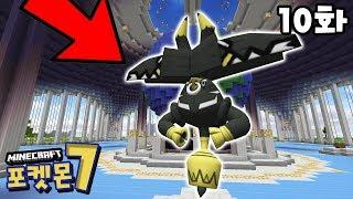 헐? '전설'포켓몬 ️🎉파티️🎉가 열렸다..?! | 마인크래프트(마크) 포켓몬스터 모드 | Minecraft Pokemon | 10화 | [최케빈]