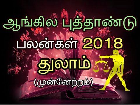 Xxx Mp4 துல்லியமான ஆங்கில புத்தாண்டு பலன்கள் துலாம் 2018 2018 Horoscope For Thulam In Tamil 3gp Sex