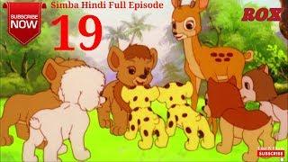 Simba Cartoon Hindi Full Episode - 19 || Simba The King Lion || JustKids Show