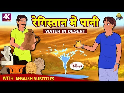 Xxx Mp4 रेगिस्तान में पानी Hindi Kahaniya For Kids Stories For Kids Moral Stories Koo Koo TV 3gp Sex