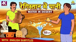 रेगिस्तान में पानी - Hindi Kahaniya for Kids | Stories for Kids | Moral Stories | Koo Koo TV