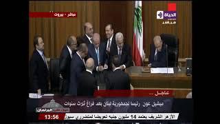 عين على البرلمان - ميشيل عون رئيسًا لجمهورية لبنان بعد فراغ ثلاث سنوات
