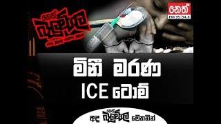 Balumgala 2018-05-17 ice drug srilanka