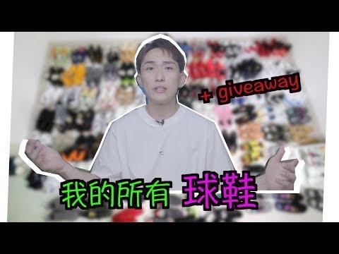 Xxx Mp4 原來我有 XXX 對球鞋 GIVEAWAY ChangFamily Vlog64 3gp Sex