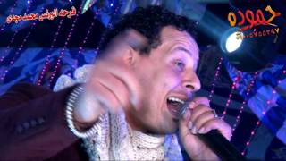تامر النزهى وأوشه ـ فرحه أجا محمد مجدى ـ شركه حموده