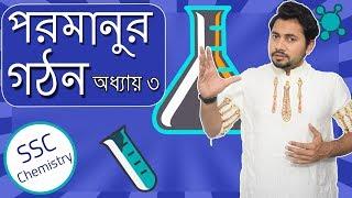 Structure of Matter | SSC Chemistry Chapter 3 | পরমানুর গঠন | Fahad Sir