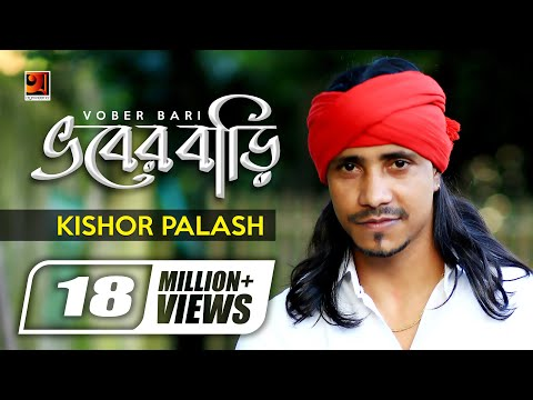 Xxx Mp4 Bhober Bari By Kishor Palash Album Bhober Bari Lyrical Video Official 3gp Sex