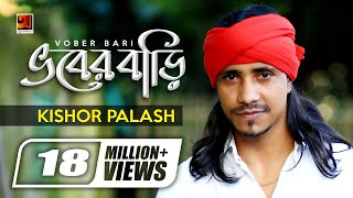 Bhober Bari | by Kishor Palash | Album Bhober Bari | Lyrical Video | Official
