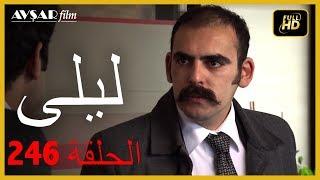 المسلسل التركي ليلى الحلقة 246