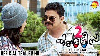 Two Countries | Official Trailer HD | Dileep | Mamta Mohandas